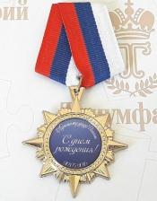 Орден подарочный: Лучшему деду России с днем рождения