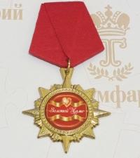 Орден подарочный: Золотой Маме