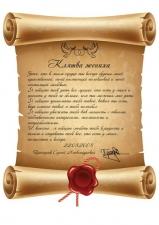 Свадебные клятвы жениха и невесты