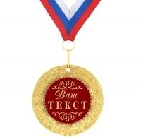 Медали под именной вкладыш