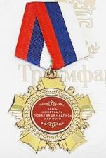 Подарочная медаль орден с индивидуальным оформлением на колодке