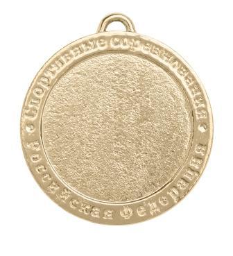 Медаль А-50-03 с орлом (без эмали)