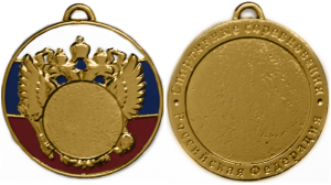 Медаль А-50-03 с орлом с эмалью
