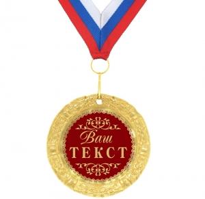 Именная медаль, 70 мм