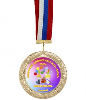 Медаль выпускнику детского сада.  С номером д/с и именем, 7 см