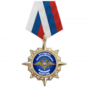 Орден лучшему полицейскому именной