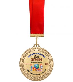 Медаль выпускнику начальной школы именная, 5см