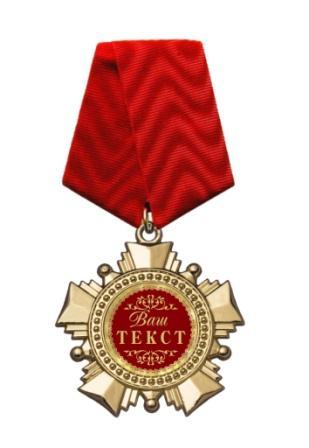 Медаль с именной вставкой, 50 мм