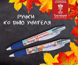 Именная ручка с любой надписью