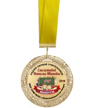 Медаль первой учительнице