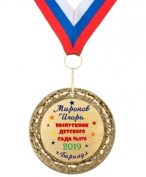 Медаль выпускнику детского сада именная 4 см