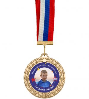 Медаль выпускнику детского сада с фото именная 5 см