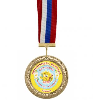 Медаль выпускнику детского сада именная 5 см солнышко