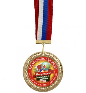 Медаль выпускнику начальной школы именная  5см