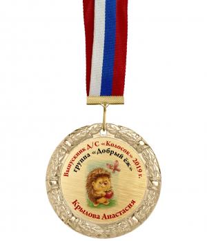 Медаль выпускнику детского сада 7 см ёжик