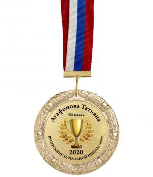 Медаль выпускнику начальной школы именная 7 см