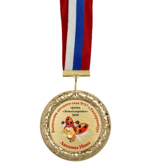 Медаль выпускнику детского сада 5 см божья коровка