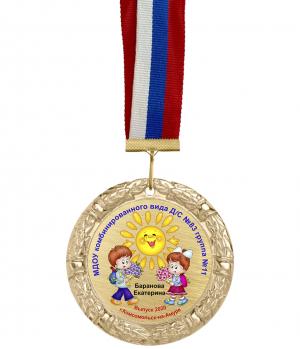 Медаль выпускник детского сада именная 7 см