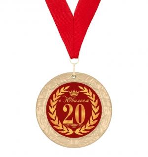 Медаль с юбилеем 20 лет
