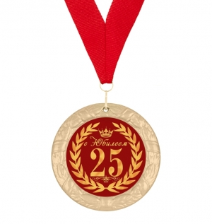 Медаль с юбилеем 25 лет