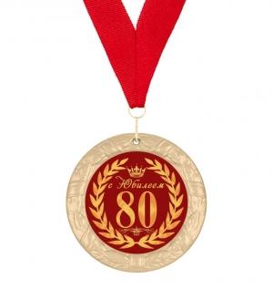 Медаль с юбилеем 80 лет
