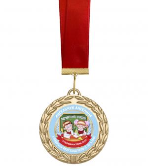 Медаль первокласснику именная 5 см