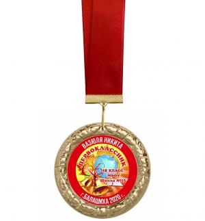 Медаль первокласснику именная