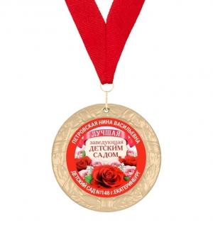 """Медаль """"Лучшая заведующая детским садом"""""""