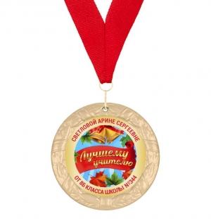 Медаль лучшему учителю именная