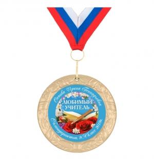 Медаль любимому учителю именная
