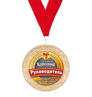 Медаль классному руководителю именная