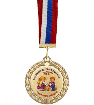 Медаль выпускнику детского сада. С номером д/с и именем, 5 см