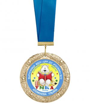 Медаль выпускнику детского сада  умка 7 см