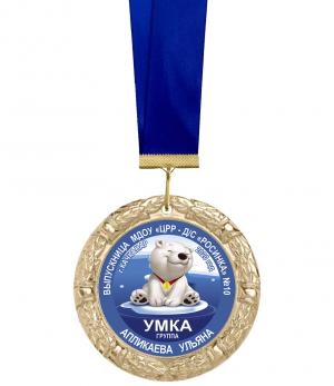 Медаль выпускнику детского сада 7 см  умка