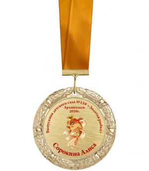 Медаль выпускнику детского сада 7 см  золотая рыбка