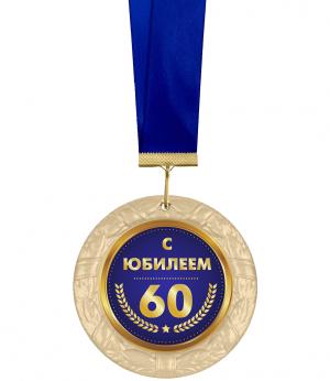 Медаль с юбилеем