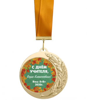 Медаль с Днём учителя именная