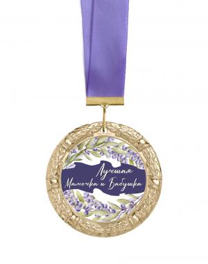 Медаль Лучшая мамочка и бабушка