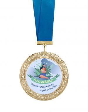Медаль маме самой прекрасной и заботливой