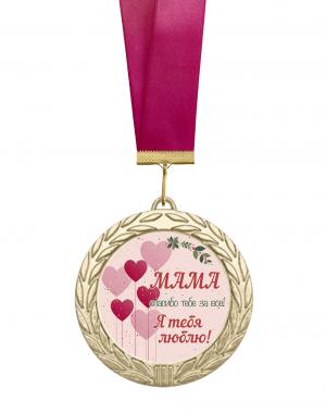 Медаль благодарность маме
