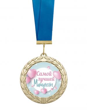 Медаль самой лучшей мамулечке