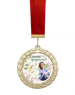 Медаль самой прекрасной маме с фото