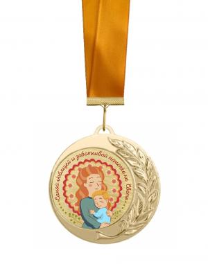 Медаль самой любящей и заботливой мамочке
