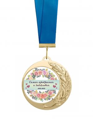 Медаль самая прекрасная и заботливая мама