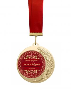 Медаль самая прекрасная мама и бабушка