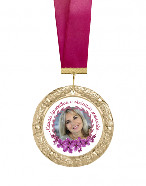 Медаль самой красивой и любимой мамочке с фото