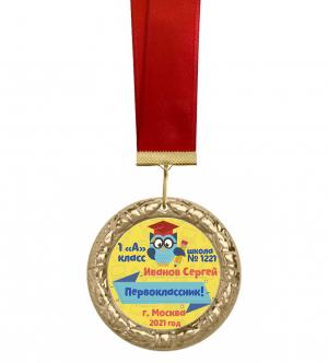 Медаль первоклассник именная 5 см