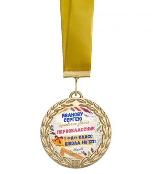 Медаль присвоено звание первоклассник именная