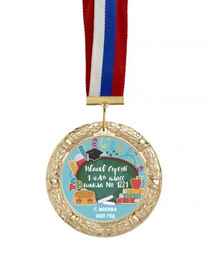 Медаль первокласснику именная 7 см