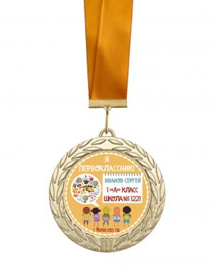 Медаль Я первоклассник именная 7 см